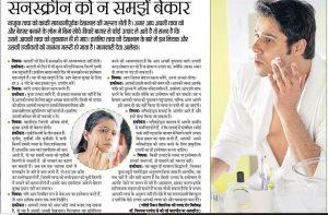 coverage of doctor nirupama in hindustan times